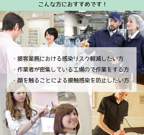 日本製のフェイスシールド1