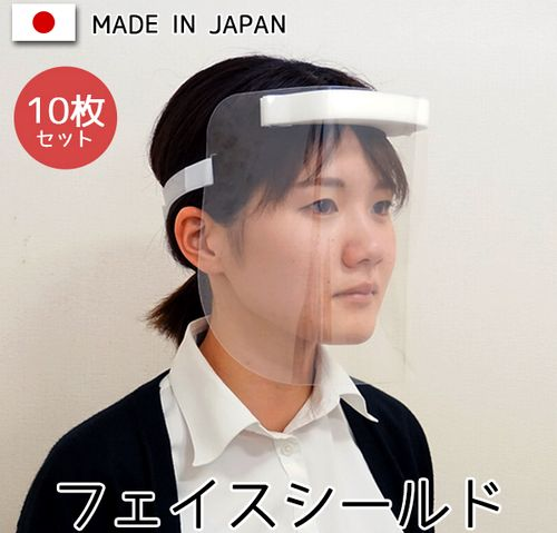 日本製のフェイスシールド2