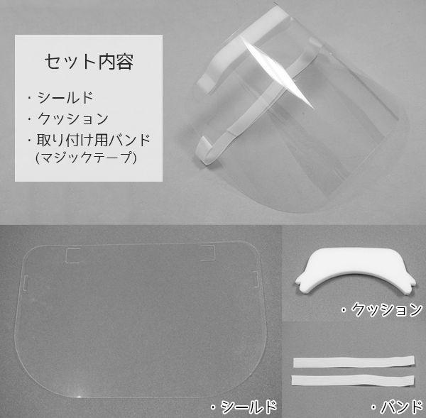日本製のフェイスシールド3