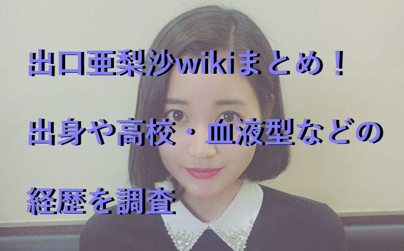 出口亜梨沙wikiまとめ!出身や高校・血液型などの経歴を調査