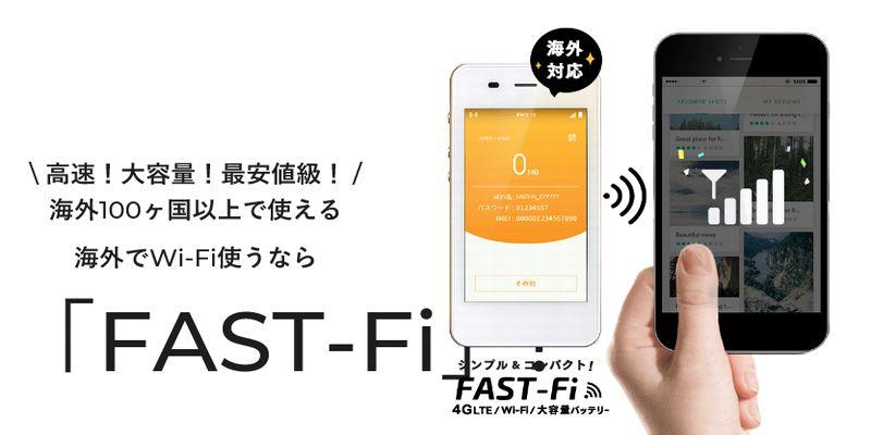 レンタルWIFI、FAST-Fiについて