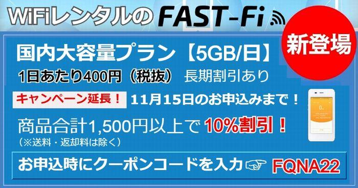 FAST-Fiのクーポンコード1