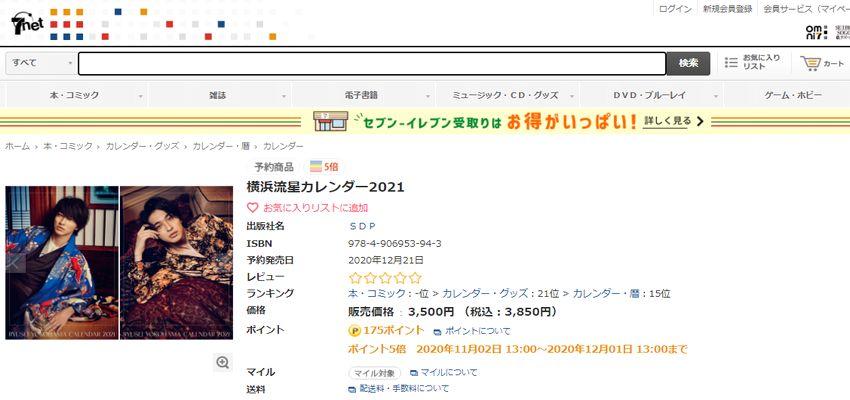 横浜流星カレンダー2021【セブンネット販売】