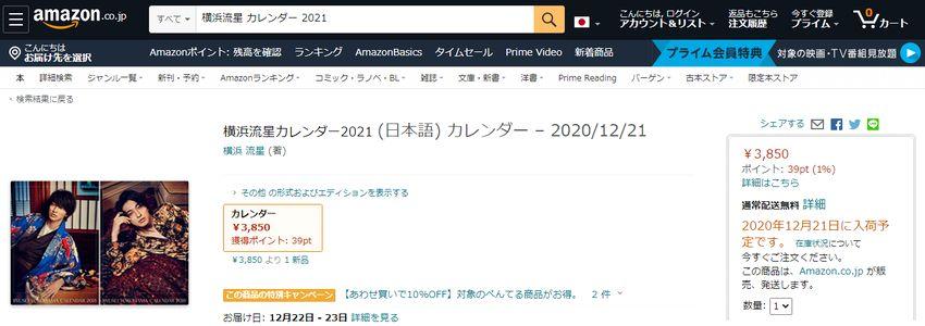 横浜流星カレンダー2021【amazon販売】
