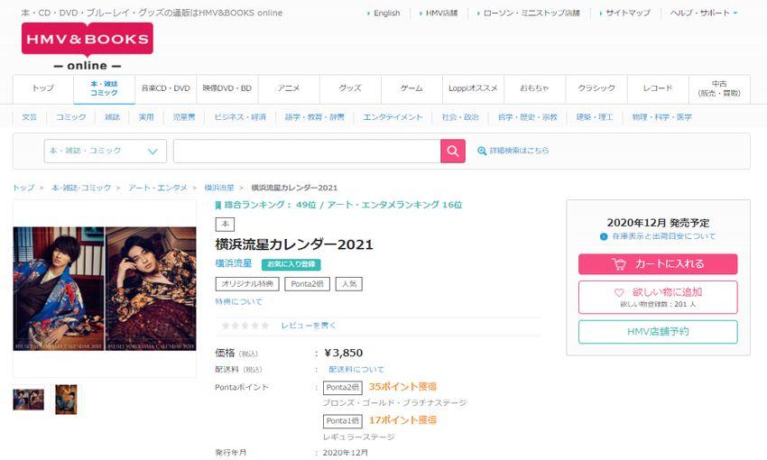 横浜流星カレンダー2021【HMV販売】