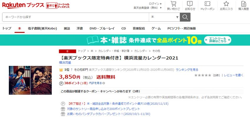 横浜流星カレンダー2021【楽天販売】