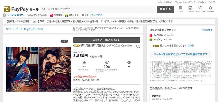 横浜流星カレンダー2021【Yahooショッピング販売】