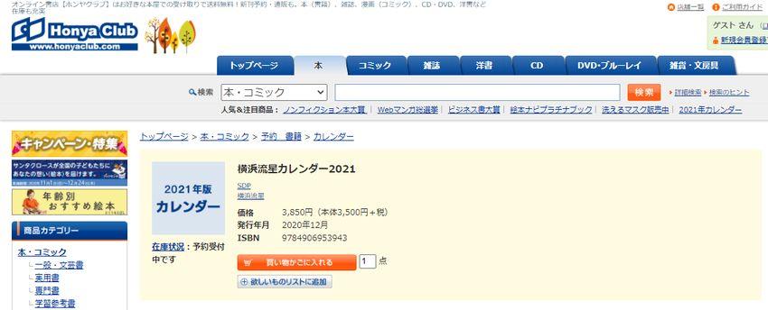 横浜流星カレンダー2021【有隣堂販売】