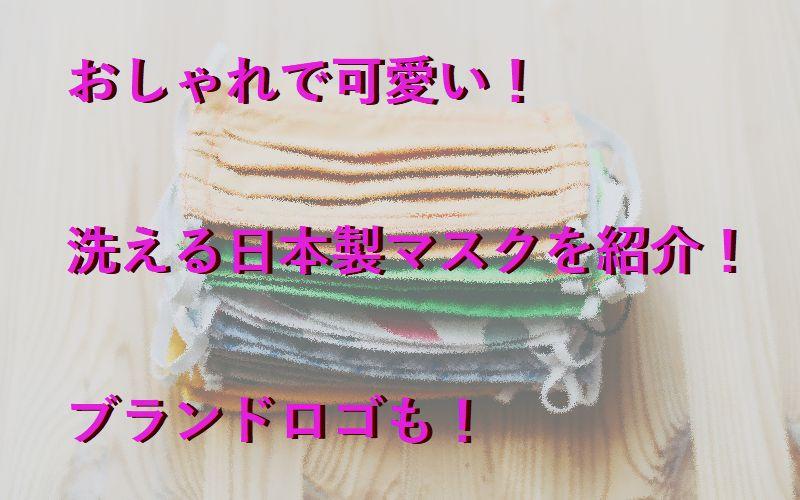 おしゃれで可愛い!洗える日本製マスクを紹介!ブランドロゴも!