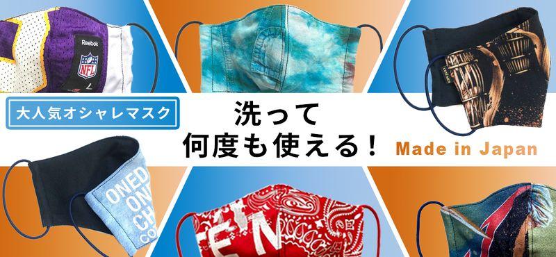 日本製のマスク1