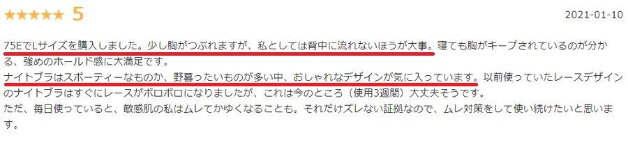 PGブラの口コミ&評判2