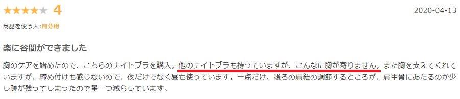PGブラの口コミ&評判3