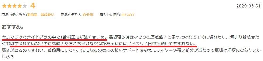 PGブラの口コミ&評判4