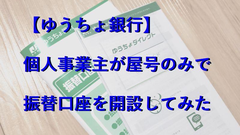 【ゆうちょ銀行】個人事業主が屋号のみで振替口座を開設してみた