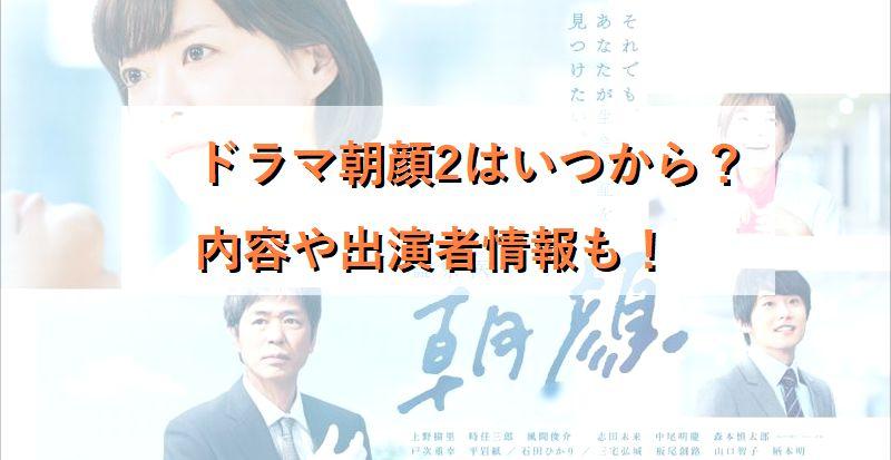 出演者 朝顔 【監察医 朝顔2】の登場人物・出演者のプロフィールや関連する記事まとめ!