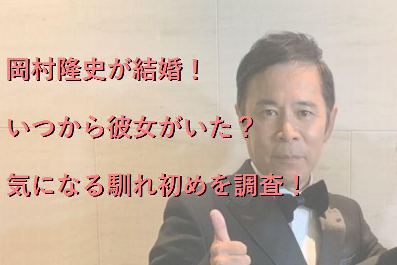 岡村隆史が結婚!いつから彼女がいた?気になる馴れ初めを調査!
