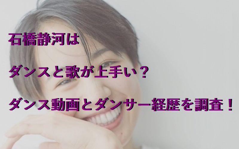 石橋静河はダンスと歌が上手い?ダンス動画とダンサー経歴を調査!