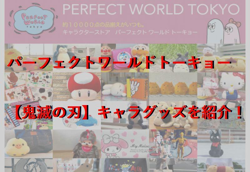 パーフェクトワールドトーキョー【鬼滅の刃】キャラグッズを紹介!